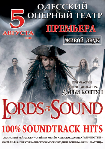 Концерт «100% Soundtrack Hits» (LORDS of the SOUND) в Одессе - 1