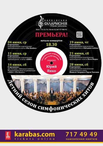 Концерт Дж. Уильямс «Звёздные войны». Популярнейшие классические произведения в Харькове
