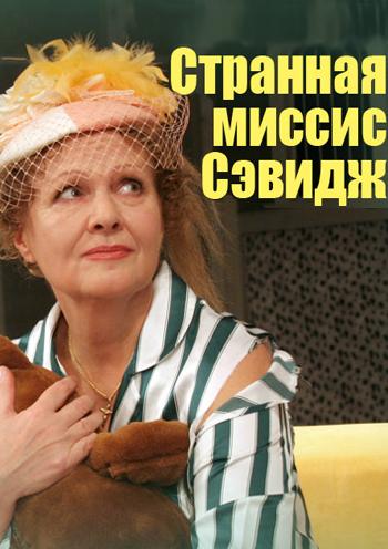 спектакль Странная миссис Сэвидж в Киеве
