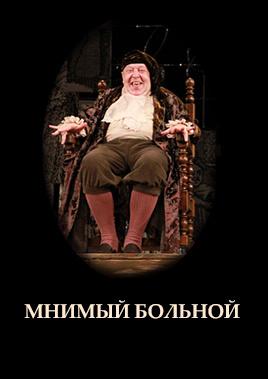 спектакль Мнимый больной в Киеве