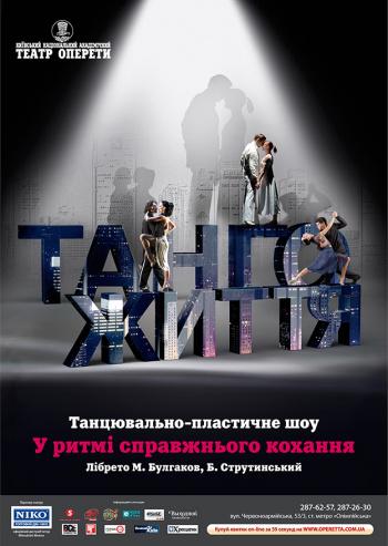 спектакль Танго жизни в Киеве
