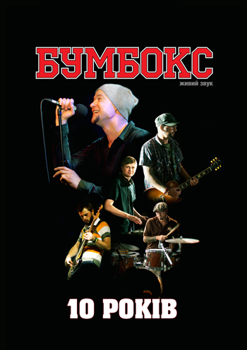 Концерт Бумбокс в Львове - 1