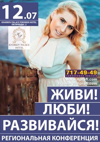 Концерт ЖИВИ! ЛЮБИ! РАЗВИВАЙСЯ! Региональная конференция в Харькове