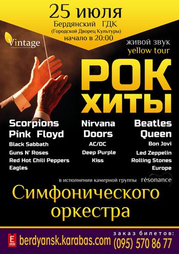 Концерт Группа «resonance»: white tour в Бердянске - 1