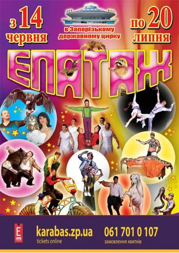 цирковое представление Цирк ЭПАТАЖ в Запорожье