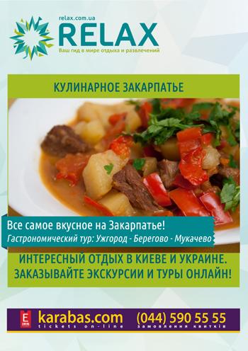 экскурсия Кулинарное Закарпатье в Ужгороде