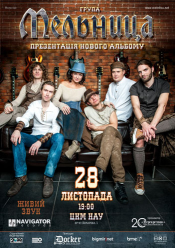 Концерт Мельница в Харькове - 1