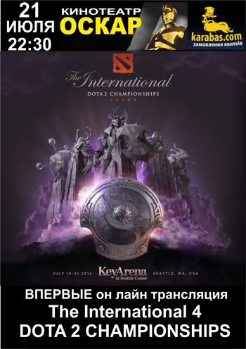 фестиваль The International 4 DOTA 2 CHAMPIONSHIPS в Луганске