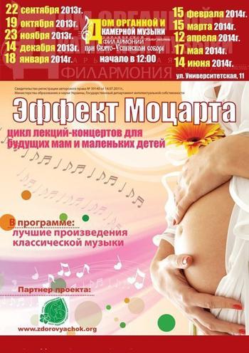 Концерт Эффект Моцарта в Харькове