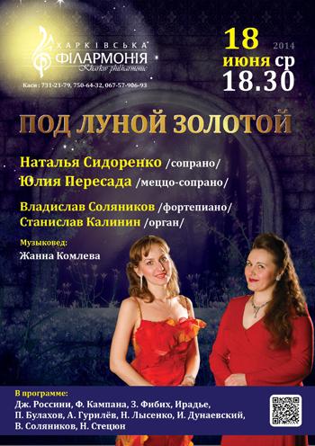 Концерт «Под луной золотой» в Харькове