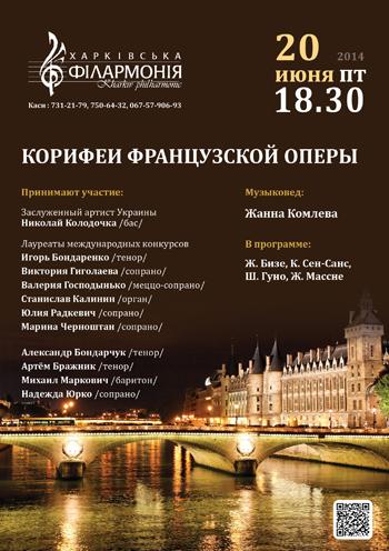 Концерт Корифеи Французской оперы в Харькове