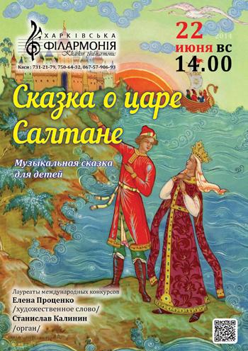 Концерт «Сказка о Царе Салтане» в Харькове