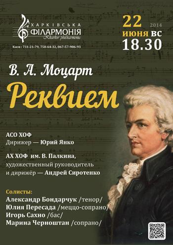 Концерт В.А. Моцарт «Реквием» в Харькове