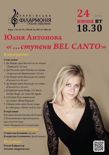 Концерт « ...ступени BEL CANTO» в Харькове