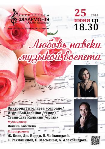 Концерт «Любовь навеки музыкой воспета» в Харькове
