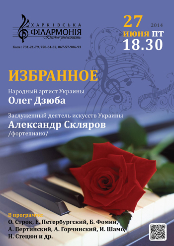 Концерт Избранное в Харькове