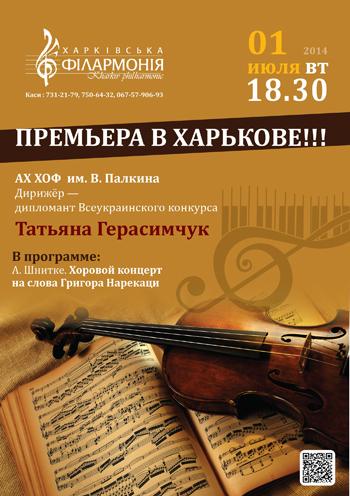 Концерт АХ ХОФ им. В. Палкина в Харькове
