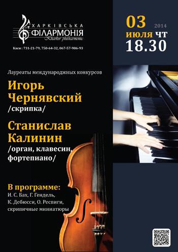 Концерт Лауреаты международных конкурсов в Харькове