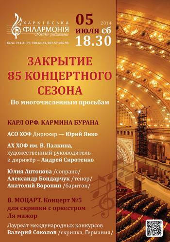 Концерт Закрытие 85-го концертного сезона в Харькове