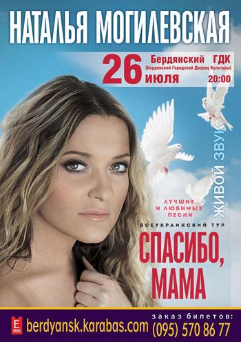 Концерт Наталья Могилевская в Бердянске - 1