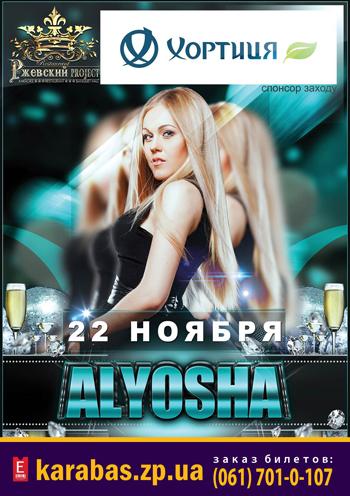 Концерт Alyosha в Запорожье - 1