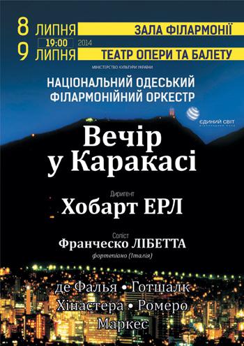 спектакль Вечер в Каракасе в Одессе