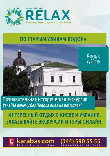экскурсия По старым улицам Подола в Киеве