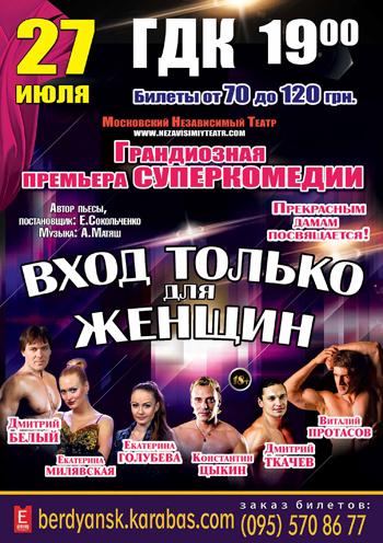 спектакль Вход только для женщин в Бердянске