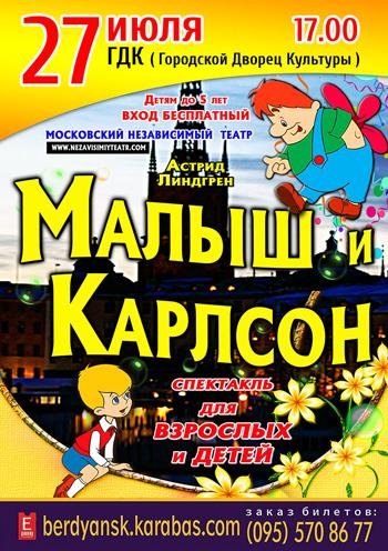 спектакль Спектакль «Малыш и Карлсон» в Бердянске