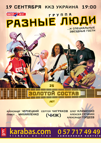 Концерт Разные люди в Харькове