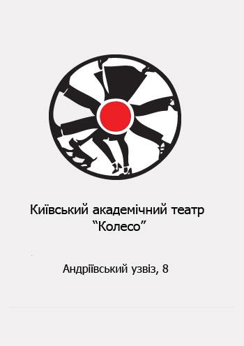 спектакль Push Up 1-3 в Киеве