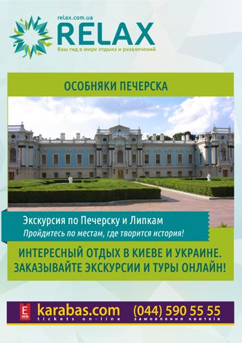 экскурсия Экскурсия по Печерску и Липкам. Особняки Печерска в Киеве