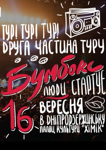 Концерт Бумбокс в Донецке - 1