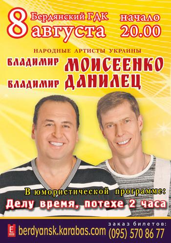 спектакль В. Данилец и В. Моисеенко («Кролики») в Бердянске