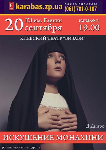 спектакль Искушение монахини в Запорожье