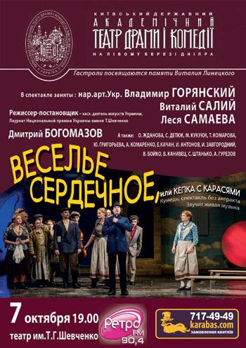 спектакль Веселье сердечное в Харькове