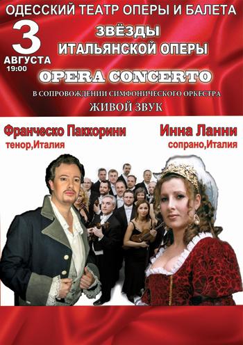 спектакль Барокко и Опера в Одессе