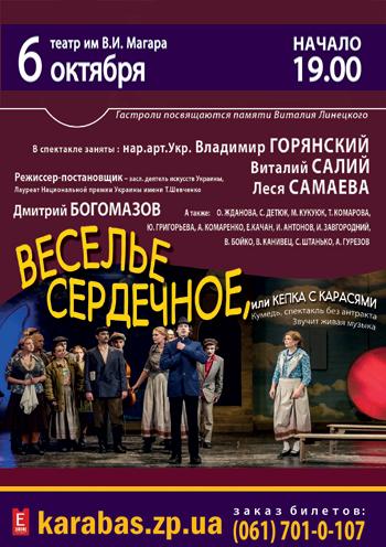 спектакль Веселье сердечное в Запорожье