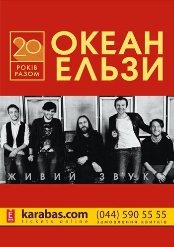 Концерт Океан Ельзи. Світовий тур в Одессе - 1