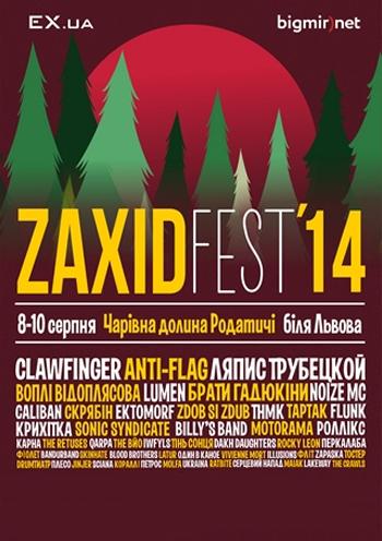 Концерт ZAXID fest в Львове
