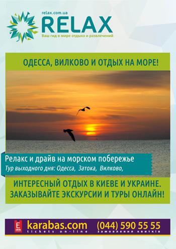 экскурсия Одесса, Вилково и отдых на море в Одессе