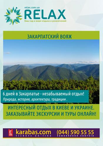 экскурсия Закарпатский вояж. Тур по Закарпатью в Ужгороде