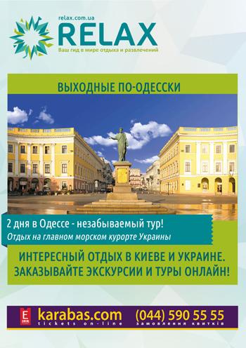 экскурсия Выходные по-одесски в Одессе