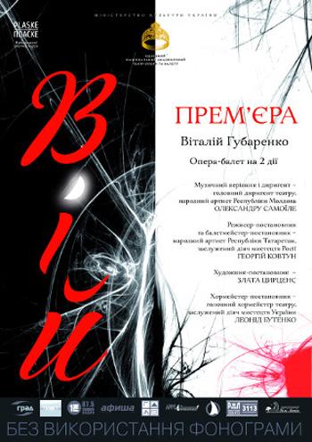 спектакль Вий в Одессе