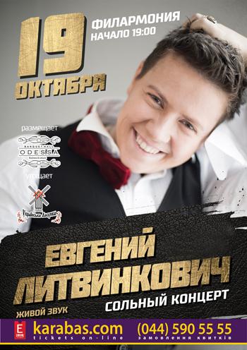 Концерт Евгений Литвинкович в Одессе - 1