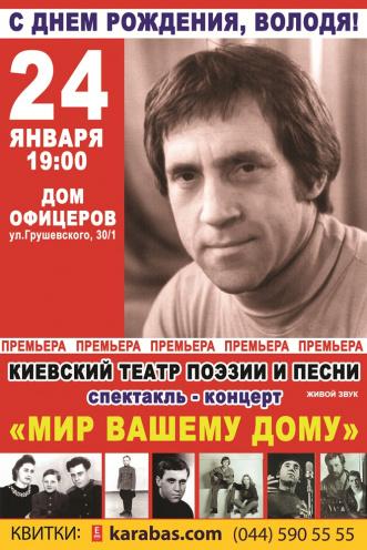 Концерт Вечер памяти Владимира Высоцкого Мир вашему дому в Харькове