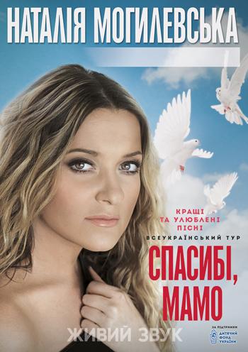 Концерт Наталья Могилевская в Харькове - 1