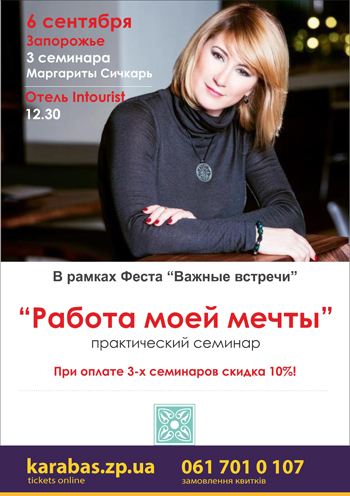 семинар Cеминар М. Сичкарь «Работа моей мечты» в Запорожье