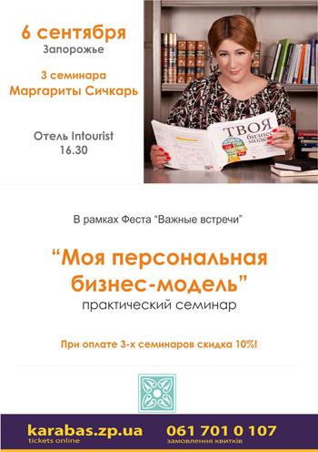 семинар Cеминар М. Сичкарь «Моя персональная бизнес-модель» в Запорожье