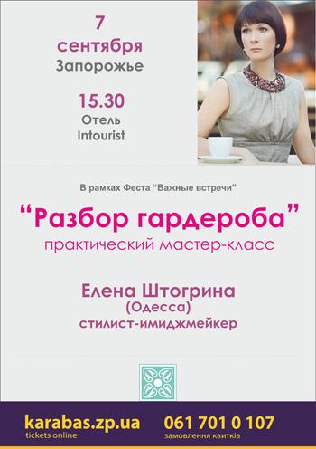 семинар Cеминар Е. Штогриной «Гардероб осень-зима 2014-2015» в Запорожье